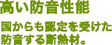 高い防音性能 国からも認定を受けた 防音する断熱材。